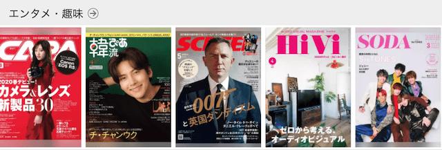 U-NEXTの雑誌読み放題