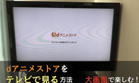 dアニメストアをテレビに表示したところ