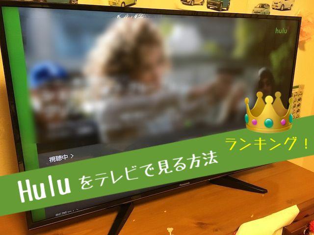 Huluをテレビでみる方法