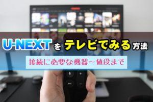 u-nextをテレビで見る方法