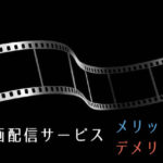 動画配信サービスのメリット・デメリット