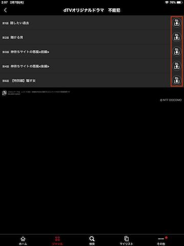 dTVダウンロード方法②