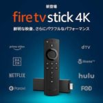 4K対応Fire TV Stick