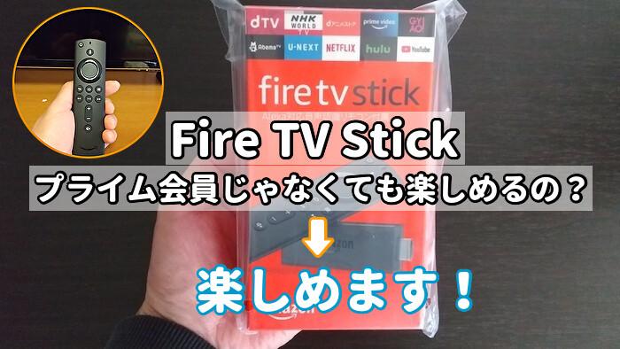 Fire TV Stickはプライム会員じゃなくても楽しめる