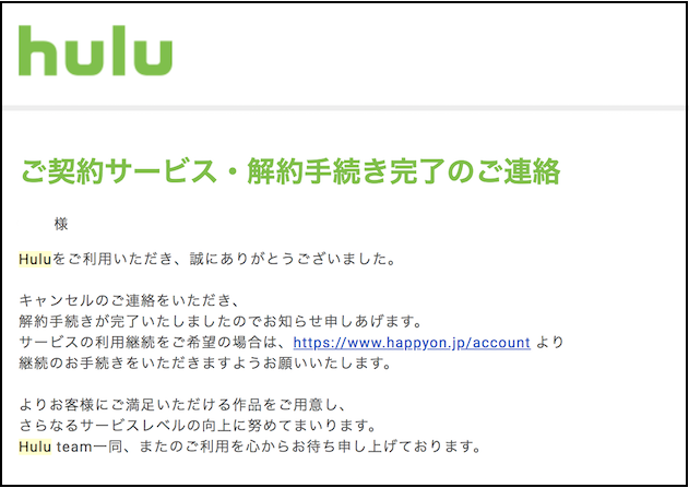 hulu解約のメール画面