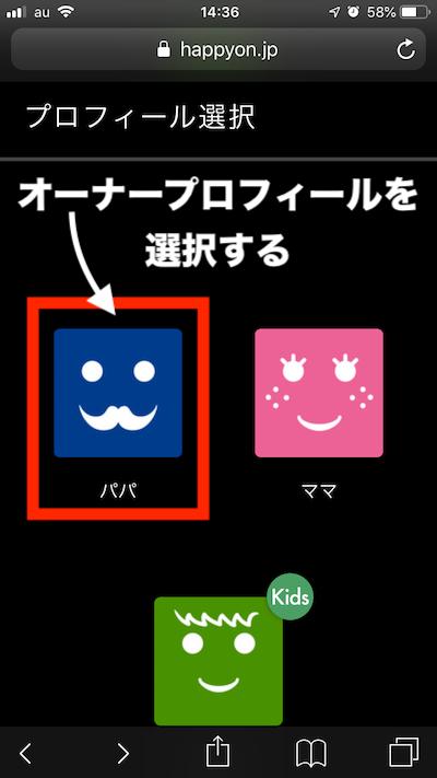 huluのプロフィール画面