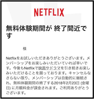Netflix無料体験期間