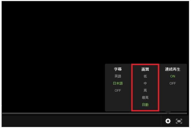 huluの画質設定画面(PC)①