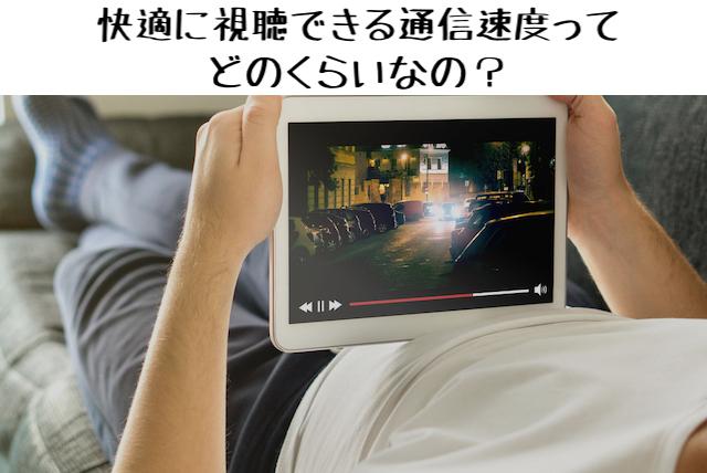 タブレットで動画視聴する男性