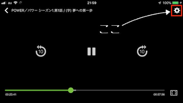 huluの画質設定(スマホ)