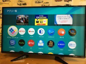 テレビ画面にある動画配信サービスのアプリ