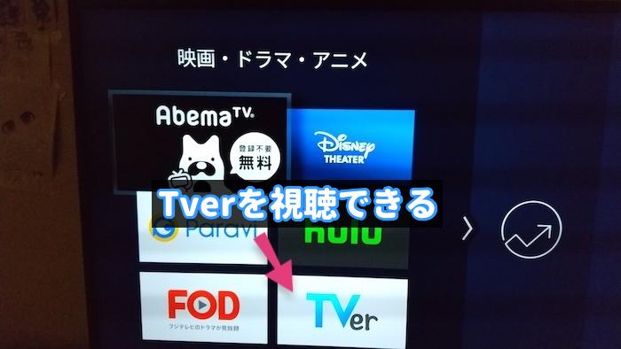 Fire TV StickでTverを表示した画面