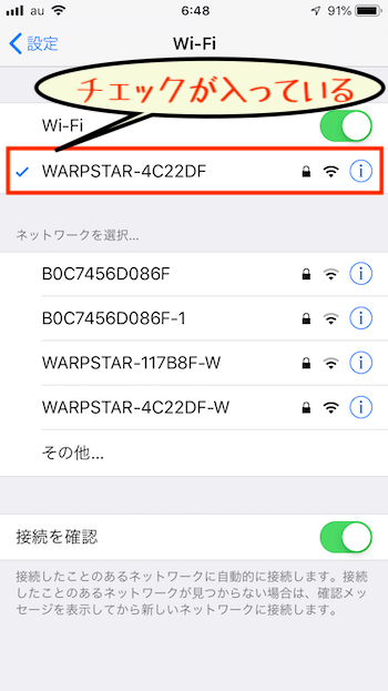 スマホのWi-Fi設定確認