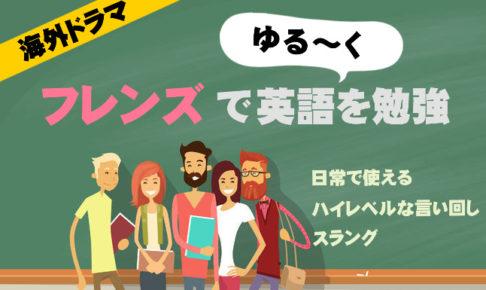 フレンズで英語学習