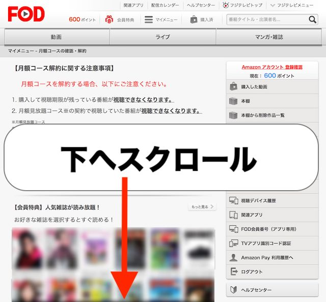 FOD解約の注意事項の画面