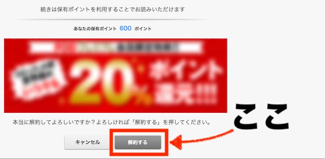FODの解約するボタンがある画面