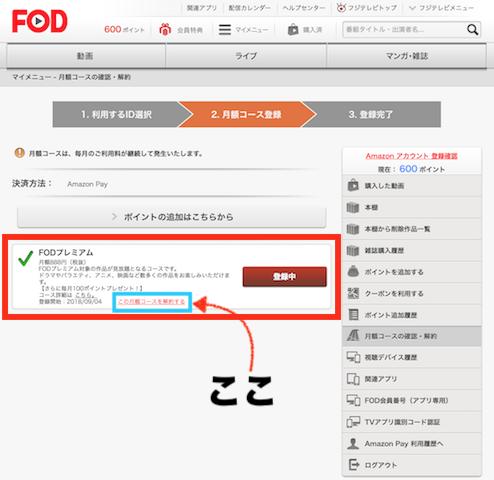 FODの解約へ進む画面