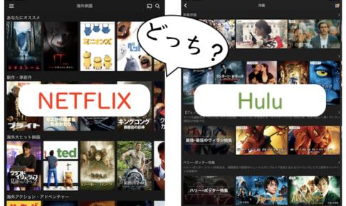 Huluとネットフリックスの比較