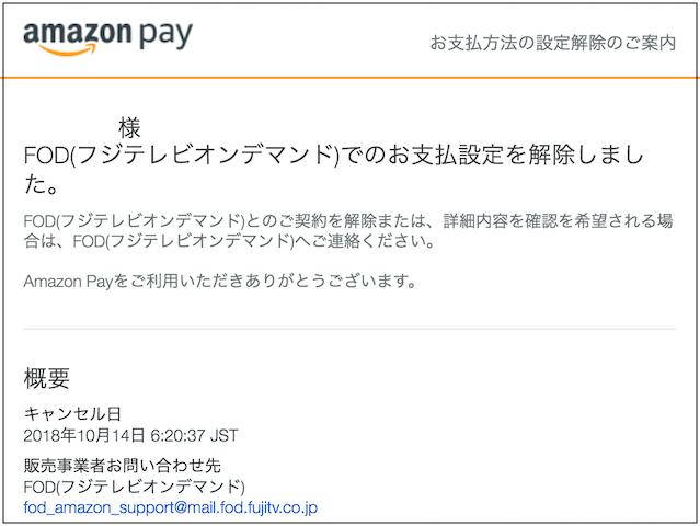 支払い設定を解除したというメール