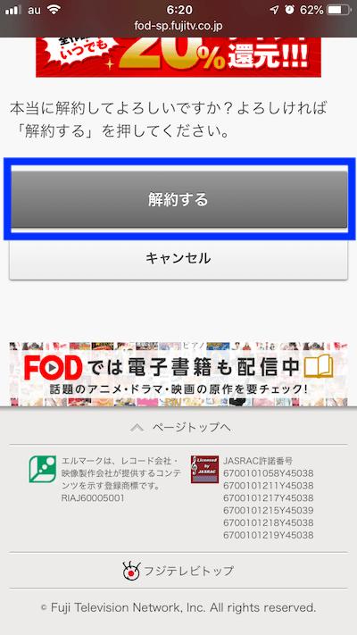 FOD解約するボタンがある画面