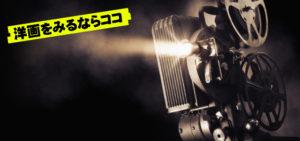 映画のフィルム機材