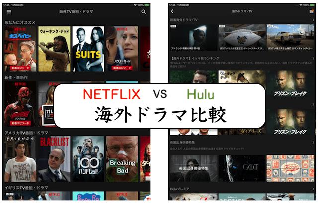 huluとNetflixを海外ドラマで比較