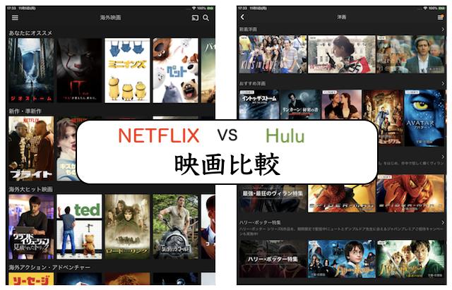 huluとnetflixの映画比較