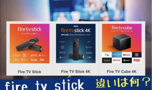 3種類あるFire TV Stick違い