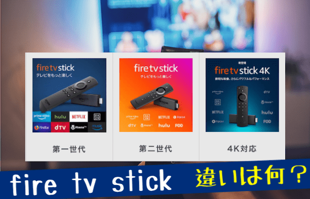 fire tv stickの違い