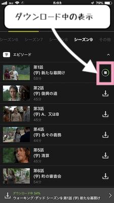 Huluダウンロード方法③