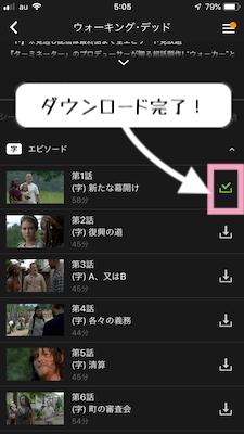 Huluダウンロード方法④