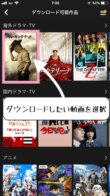 Huluダウンロード方法①