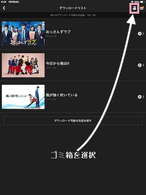 Huluのダウンロードリスト画面