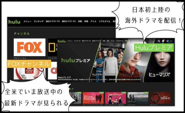 huluプレミアとFOXチャンネルを表示した画面