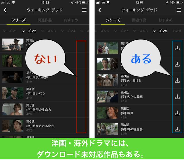 huluの海外ドラマダウンロード画面
