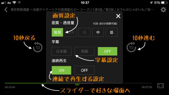 hulu操作画面