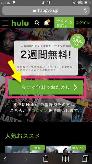 huluの無料トライアル登録画面①