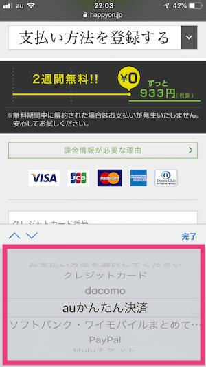 Huluの無料トライアル登録画面③