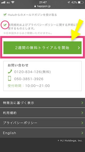Huluの無料トライアル登録画面④