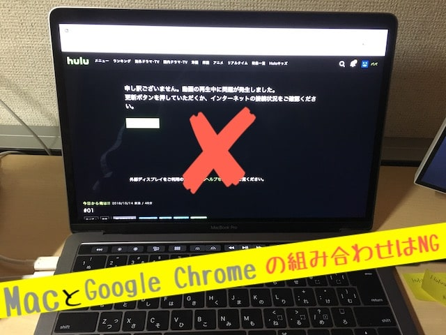 Mac&ChromeでHuluを利用したPC