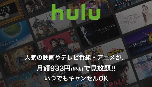 Huluの公式ページ見放題画像