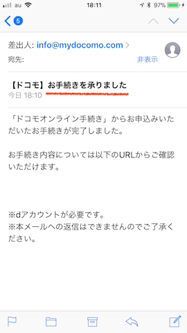 dTV解約後のメール確認