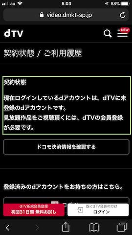 dTVの契約状態の確認方法③