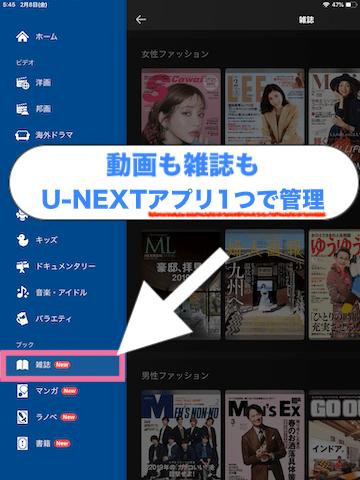u-nextのアプリ