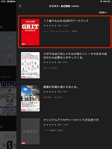 u-nextで書籍を読む方法④