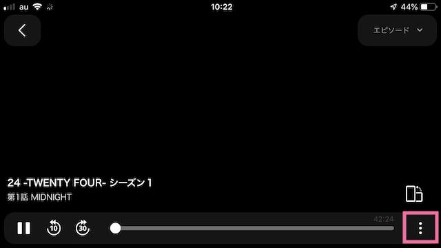 u-nextでダウンロードした動画の倍速再生②