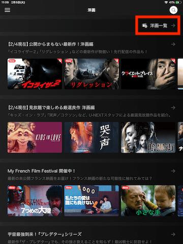 u-nextの動画検索方法①