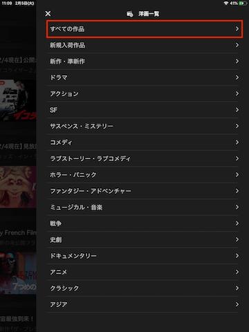 u-nextの動画検索方法②