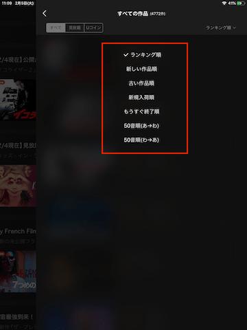 u-nextの動画検索方法④