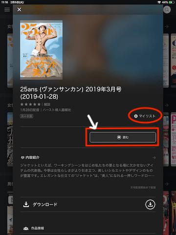 u-next雑誌読み放題のやり方②